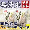 【無洗米吟精】新米 28年産 南魚沼産コシヒカリ 4kg (2kg×2)【送料無料(沖縄・佐渡を除く)】