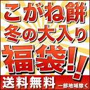 お餅の福袋 2018年 新潟産こがね餅 冬の大入りお餅福袋 ...