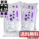 【角餅】新潟産こがねもち 12枚入(570g)×4袋セット シングルパック【送料無料】(北海道、九州