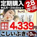 【定期購入】28年 新潟県産こしいぶき 10kg(5kg×2袋) 【送料無料】(沖縄・佐渡を除く)【定期購入 〜2017年8月まで】