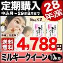 【定期購入】28年 新潟県産 ミルキークイーン 10kg(5kg×2袋) 【送料無料(沖縄・佐渡を除く)】【定期購入 〜2017年8月まで】