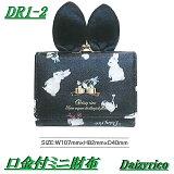 【1月末入荷予定】DR1-2 Deizyrico(デイジーリコ) 口金付 ミニ財布 全2色 【お取り寄せ商品】【アルディー・財布】