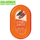 COLUMBUS コロンブス ベーシック 簡単ツヤ出しスポンジ (ダブルシャイン)【お取り寄せ製品】【靴クリーム 靴用ワックス】