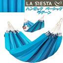 LA SIESTA(ラシエスタ) hammock basic ハンモック ベーシック ラグーン ORH14-3【アウトドア・キャンプ・ハンモック・サマーベッド】【お取り寄せ】【同梱/代引不可】
