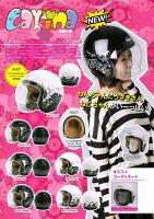 DAMMFLAPPERダムフラッパーCARINAカリーナジェットヘルメットレディースフリーサイズ(57〜58cm)【メーカー直送品】【同梱/代引不可】【ジェットヘルメット、ガールズヘルメット】