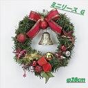 フローレックス WX-105 ミニリース G(グリーン)φ20cm WX105【メーカー直送品】【同梱/代引不可】【FLOREX・リース・クリスマス・店舗装飾】