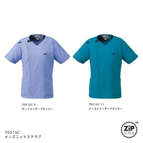 FOLK フォーク ZIP(ジップ) 7051SC メンズジップスクラブ 全2色【お取り寄せ製品】【スクラブ、医療ユニホーム、白衣、メディカルウェア、スクラブ、メディカル製品】