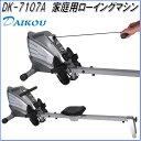 DK-7107A ローイングマシン 家庭用【メーカー直送】【...