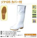 弘進ゴム C0161AA ゾナG5 白 カバー付 厨房長靴【厨房シューズ/厨房長靴】