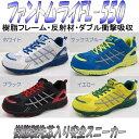 弘進ゴム E0734JE-JF-JG-JH ファントムライト FL-550【安全スニーカー/安全靴/特殊長靴/長靴】