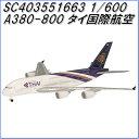 国際貿易 SC403551663 A380-800 タイ国際航空 1/600スケール【お取り寄せ商品】【航空機、エアプレーン、模型】