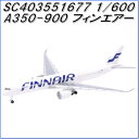 国際貿易 SC403551677 A350-900 フィンエアー 1/600スケール【お取り寄せ商品】【航空機、エアプレーン、模型】