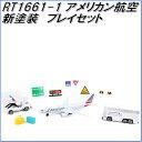 国際貿易 RT1661-1 ダロン アメリカン航空 新塗装 プレイセット【お取り寄せ商品】【玩具、航空機、エアプレーン、模型】