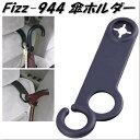 【ネコポス対応品】ナポレックス Fizz-944 傘ホルダー ブラック Fizz944【お取り寄せ商品】【カー用品 傘ホルダー ステッキホルダー】