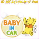 楽天新未来創造【ネコポス対応品】ナポレックス BD-305 スイングメッセージ Pooh プーさん BABY IN CAR BD305【お取り寄せ商品】【安全ドライブマーク、赤ちゃんが乗っています、ウォルトディズニー】