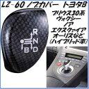 ナポレックス LZ-60 LONZA ロンザ ノブカバー トヨタB カーボン調 LZ60【お取り寄せ商品】【スポーツノブ、シフトノブ】