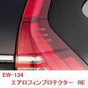 【ネコポス対応品】星光産業 EW-134 エアロフィンプロテクター RE EW134【お取り寄せ商品】【カー用品、プロテクター、外装】