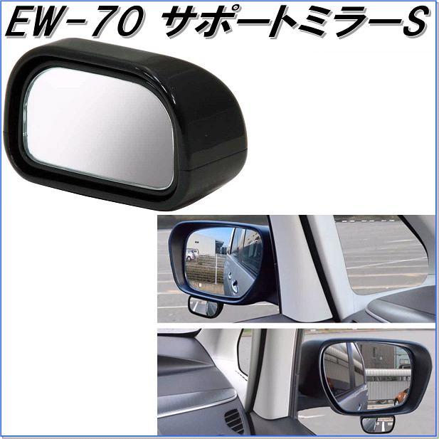 星光産業EW-70サポートミラーSEW70お取り寄せ商品カー用品、車用ルームミラー、バックミラー、サ