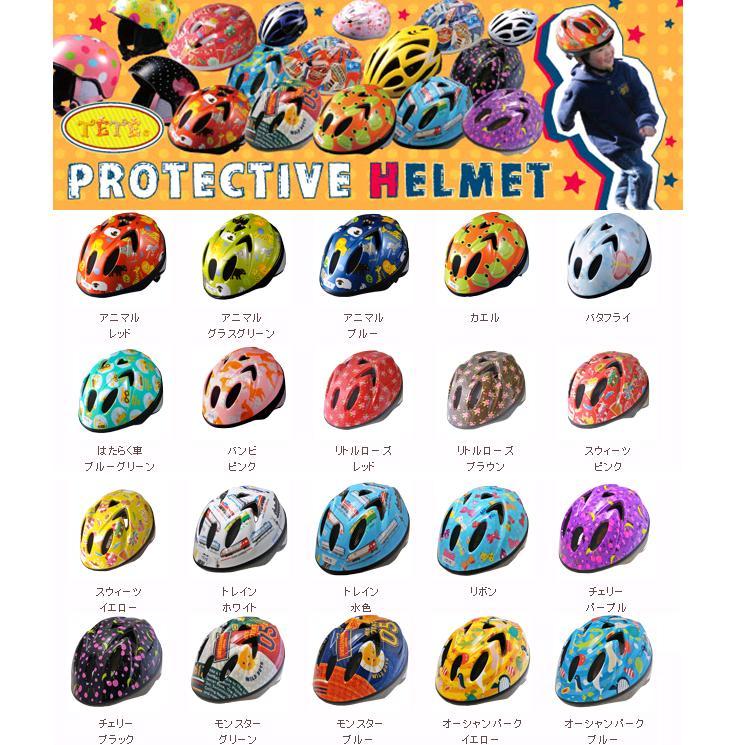 徳島双輪TETESplashHeartテテスプラッシュハートキッズ用ヘルメットサイズXS(48-52