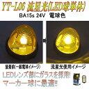ヤック YT-L06B 流星光 BA15s 24V バルク電球色(パックレス仕様10個箱) 【お取り寄せ商品】【トラック用品/マーカーランプ】