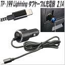【10月12日発売予定】ヤック TP-199 Lightning タフケーブル充電器 2.4A TP199【お取り寄せ商品】【iPHone充電器,iPod充電器,iPad充電器】