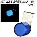 槌屋ヤック YAC CE-485 閃光ミニマーカー ブルー CE485【お取り寄せ商品】【トラック用品/マーカーランプ】