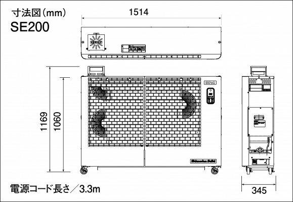 静岡製機 ホカット 遠赤外線オイルヒーター S...の紹介画像3