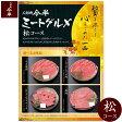ミートグルメ【松】コース(選べる4種類 特選牛肉のギフト)【牛肉】【人形町 今半】