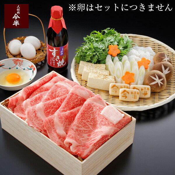 黒毛和牛すき焼きセットC(約3人前)【牛肉】【人形町 今半】