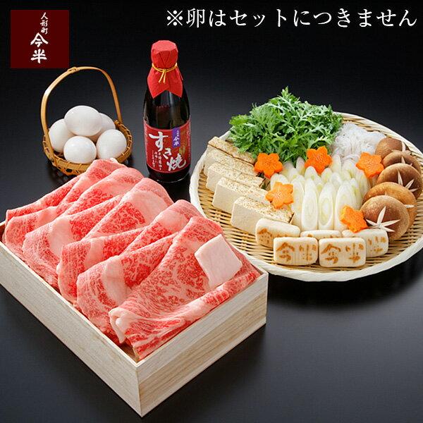 黒毛和牛すき焼きセットD(約5人前)【牛肉】【人形町 今半】