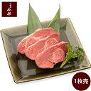 【特選】黒毛和牛ヒレステーキ ヒレ [100g×1枚]【牛肉】【人形町 今半】