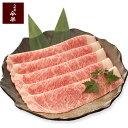 【上撰】黒毛和牛すき焼き用 ロース [100g]【牛肉】【人形町 今半】