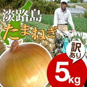 【送料無料】【訳あり】淡路島たまねぎ5キロ 【タマネギ】たまねぎ#訳あり淡路玉ねぎ5K#たまねぎ 「