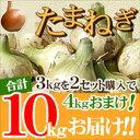 タイムセ−ル!!【送料無料】淡路島玉ねぎ 3キロ[Sサイズ〜...