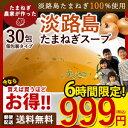【6時間限定】【送料無料】#淡路島たまねぎス−プ30本入り#【30食分】淡路島たまねぎ