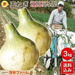 【送料無料】淡路島新玉ねぎ 3キロ[Sサイズ〜2Lサイズお任せ]#訳ありたまねぎ3kg【購入特典】#