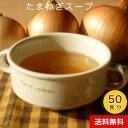 【送料無料】#淡路島たまねぎス−プ300g#【50食分】