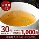 【送料無料】#淡路島たまねぎス−プ30本入り#【30食