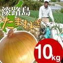 【送料無料】 #特選 淡路島玉ねぎ10キロ#たまねぎ  タマネギ たまねぎ たまねぎ たまねぎ「たまねぎ 10kg 送料無料」