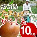 淡路島産たまねぎ # かくし玉10キロ #【5キロ×2】新たまねぎ たまねぎ 玉葱 タマネギ【lucky5days】