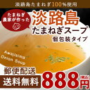 今だけ888円【送料無料】#淡路島たまねぎス−プ30本入り#...