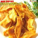 【無添加】【砂糖不使用】ドライアップルマンゴー70g