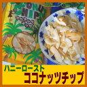 ハニーロースト ココナッツチップ 50g【保存料不使用】