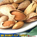 PRIMEX農園殻付き焼きアーモンド『シェルモンド』1kg(...