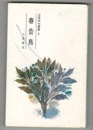 【中古】玉藻俳句叢書 2 春告鳥