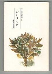 【中古】玉藻俳句叢書 2 ひたすらに