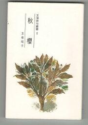 【中古】玉藻俳句叢書 2 秋桜