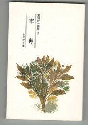 【中古】玉藻俳句叢書 2 傘寿