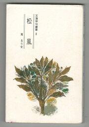 【中古】玉藻俳句叢書 2 松風