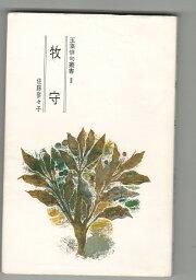 【中古】玉藻俳句叢書 2 牧守